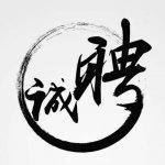 杭州夜场招聘