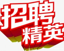 上海夜场招聘(收入最具有保障、日结1200起步)