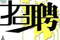 上海有KTV招聘吗?我想面试!