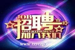 长沙KTV招聘(商务模特)正规求职平台信息